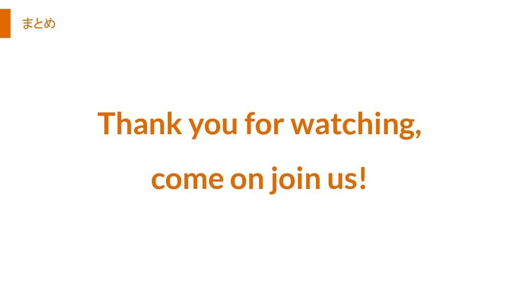 まとめ Thank you for watching, come on join us!