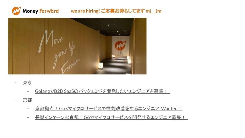 we are hiring! ご応募お待ちしてます m(_ _)m - 東京 - Golang...
