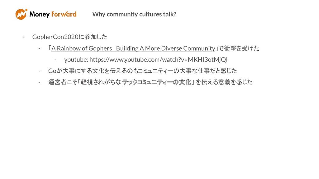 Why community cultures talk? - GopherCon2020に参加...