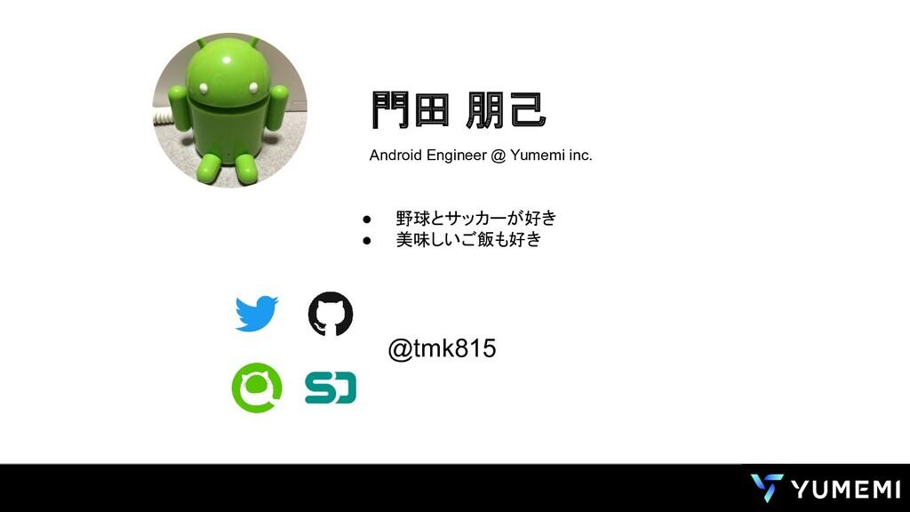 門田 朋己 Android Engineer @ Yumemi inc. @tmk815 ● ...