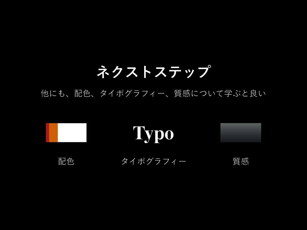 ଞʹɺ৭ɺλΠϙάϥϑΟʔɺ࣭ײʹֶ͍ͭͯͿͱྑ͍ ωΫετεςοϓ Typo ৭ λΠ...