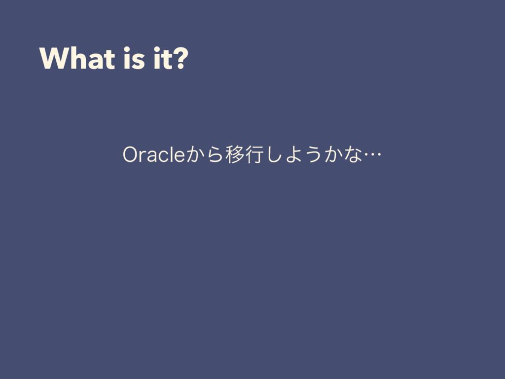 What is it? 0SBDMF͔ΒҠߦ͠Α͏͔ͳʜ