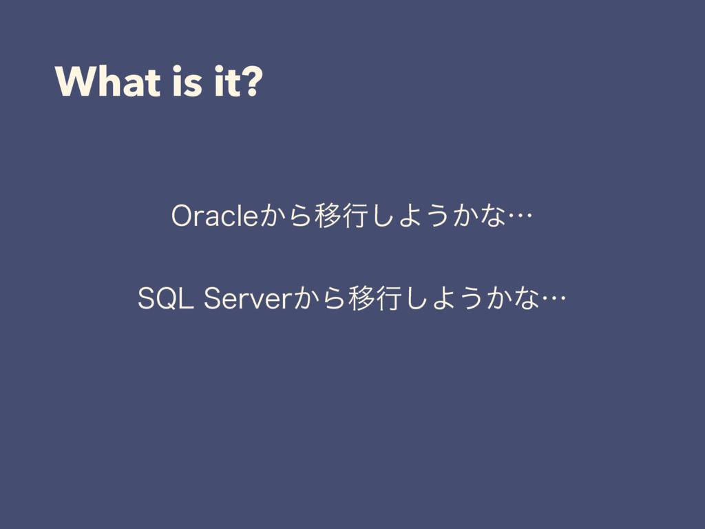 What is it? 0SBDMF͔ΒҠߦ͠Α͏͔ͳʜ 42-4FSWFS͔ΒҠߦ͠Α͏...