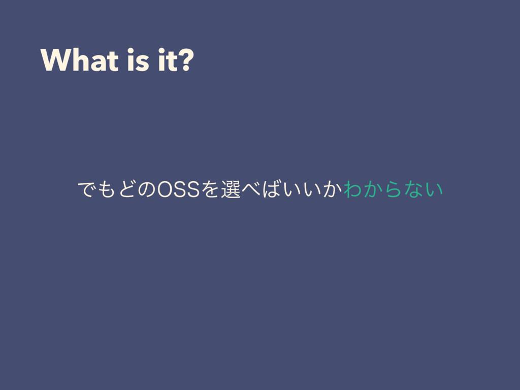 What is it? ͰͲͷ044Λબ͍͍͔Θ͔Βͳ͍