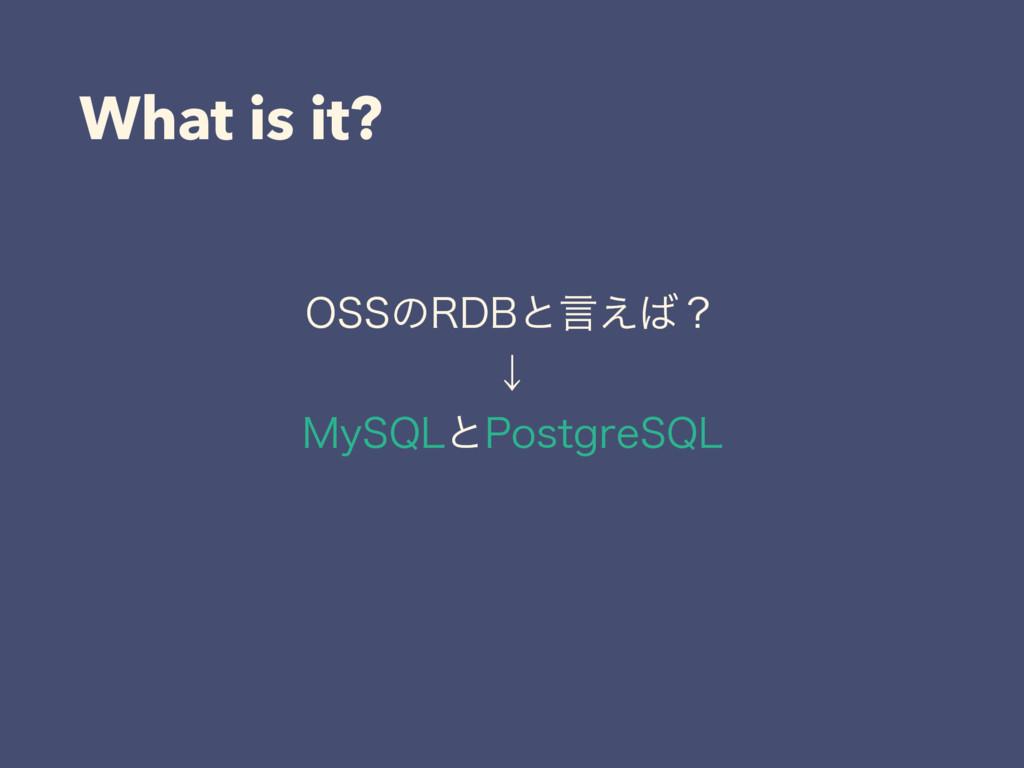 What is it? 044ͷ3%#ͱݴ͑ʁ ˣ .Z42-ͱ1PTUHSF42-