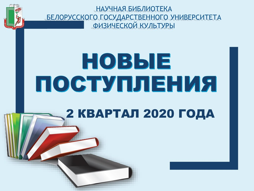 2 КВАРТАЛ 2020 ГОДА НАУЧНАЯ БИБЛИОТЕКА БЕЛОРУСС...