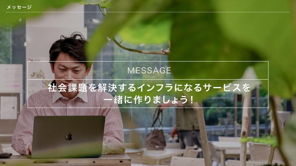"ࣾձ՝Λղܾ͢ΔΠϯϑϥʹͳΔαʔϏεΛ Ұॹʹ࡞Γ·͠ΐ͏ʂ .&44""(& ϝοηʔδ"