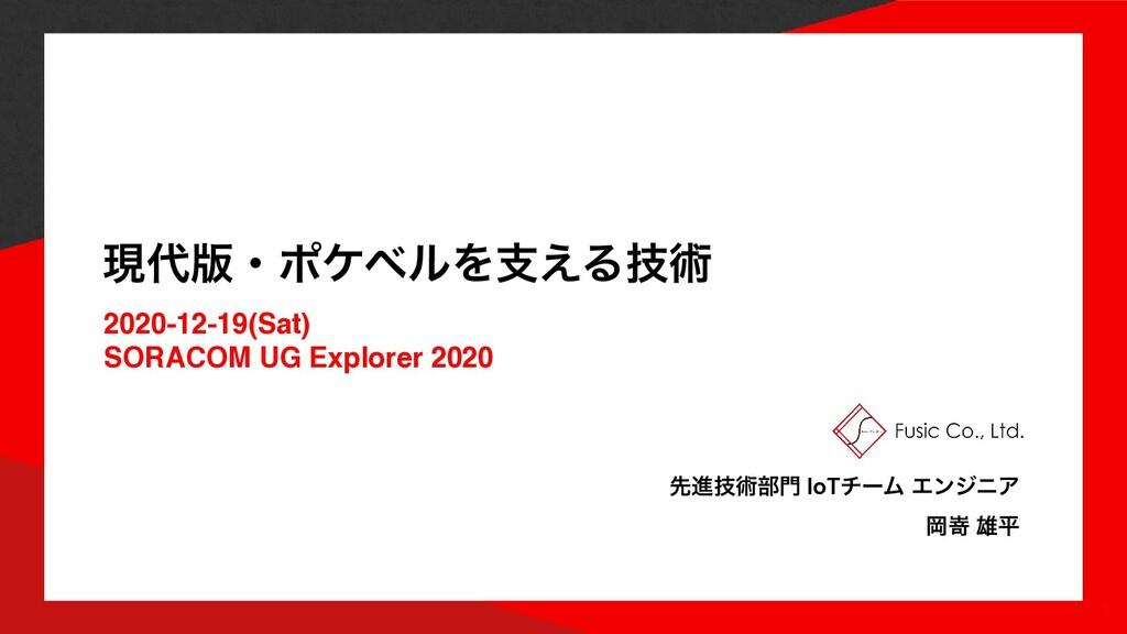 ݱ൛ɾϙέϕϧΛࢧ͑Δٕज़ 2020-12-19(Sat )   SORACOM UG Ex...