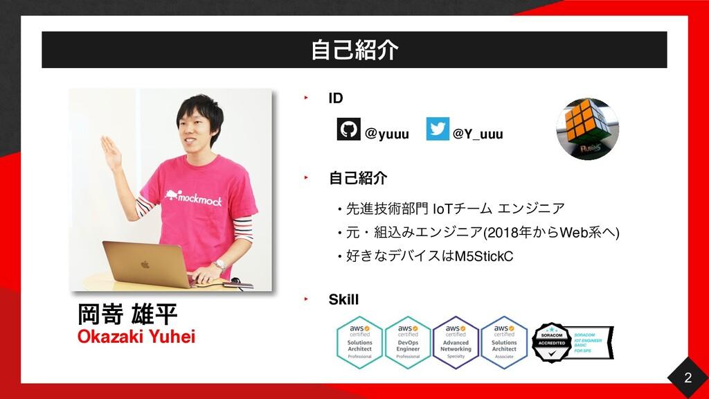 ࣗݾհ Ԭቌ ༤ฏ Okazaki Yuhei ‣ I D   - @yuuu @Y_uuu...