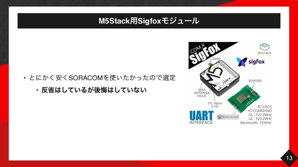 M5Stack༻SigfoxϞδϡʔϧ 13 • ͱʹ͔҆͘͘SORACOMΛ͍͔ͨͬͨͷͰ...