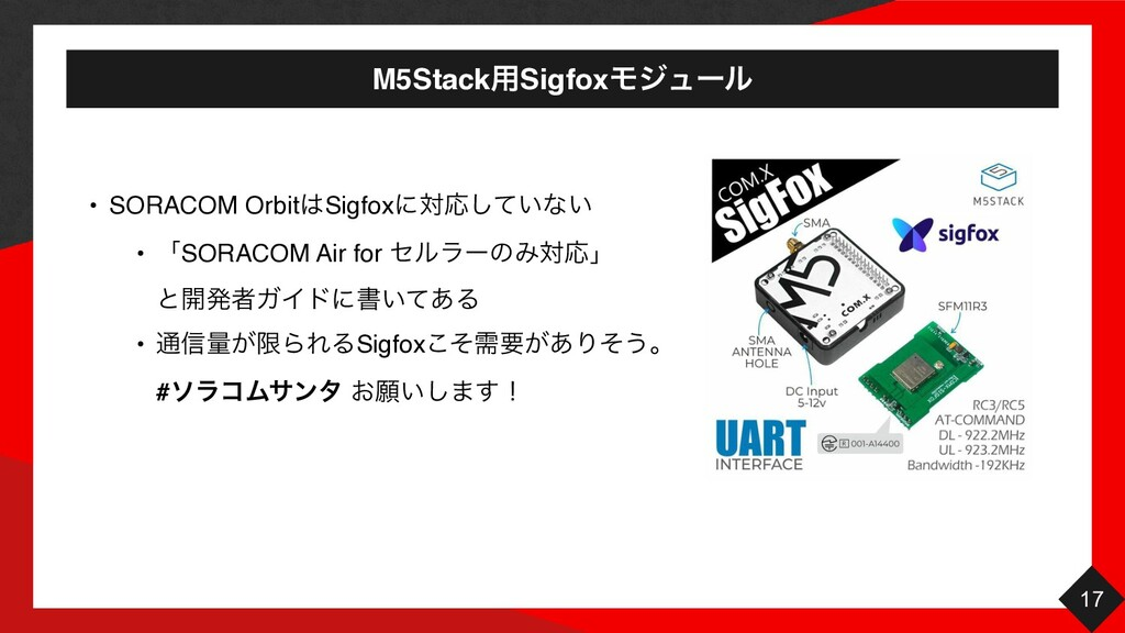 M5Stack༻SigfoxϞδϡʔϧ 17 • SORACOM OrbitSigfoxʹର...