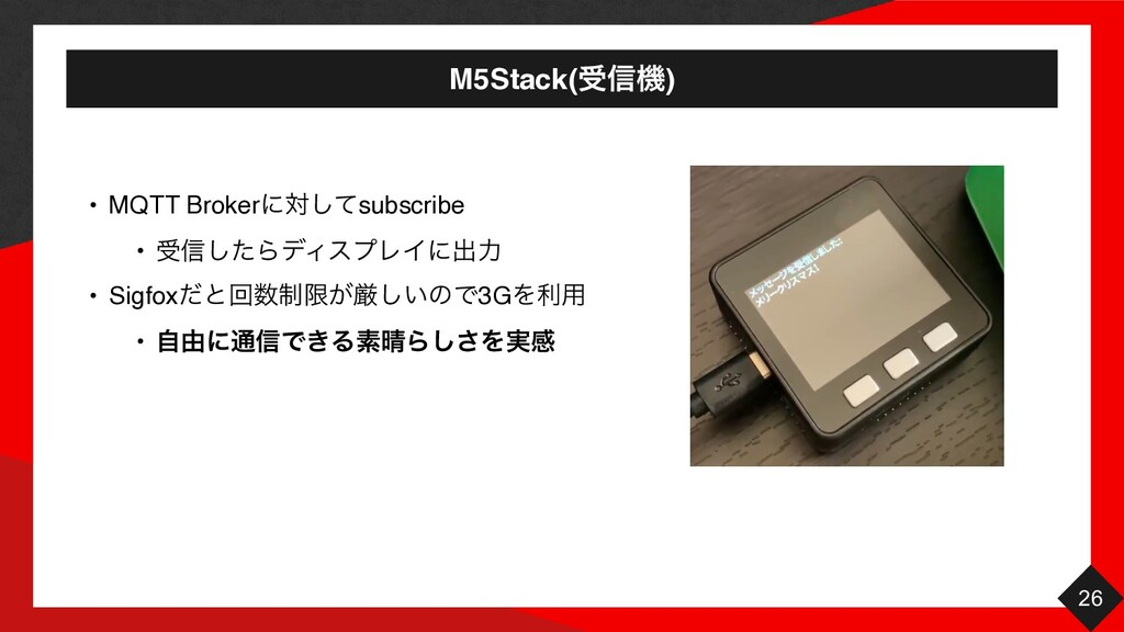 M5Stack(ड৴ػ) 26 • MQTT Brokerʹରͯ͠subscrib e   •...