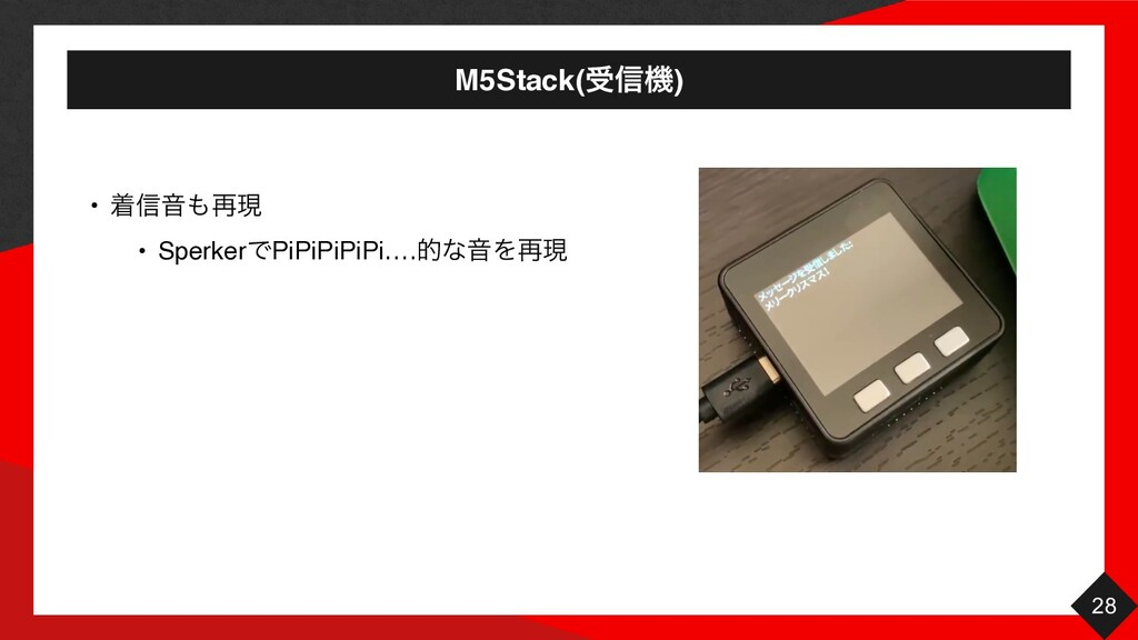 M5Stack(ड৴ػ) 28 • ண৴Ի࠶ݱ • SperkerͰPiPiPiPiPi…....