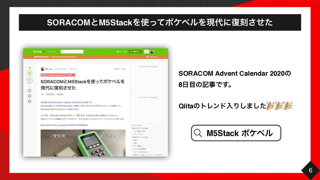SORACOMͱM5StackΛͬͯϙέϕϧΛݱʹ෮ࠁͤͨ͞ 6 M5Stack ϙέϕϧ...