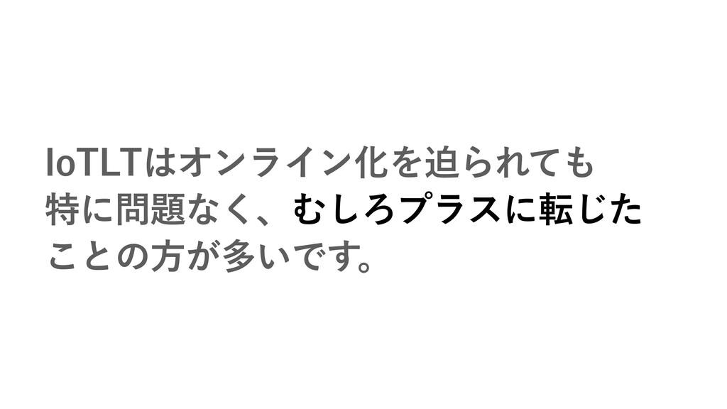 *P5-5ΦϯϥΠϯԽΛഭΒΕͯ ಛʹͳ͘ɺΉ͠Ζϓϥεʹసͨ͡ ͜ͱͷํ͕ଟ͍Ͱ͢ɻ