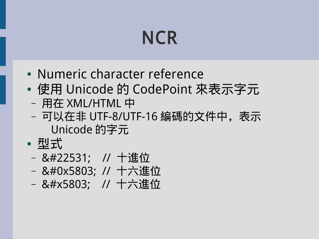 NCR ● Numeric character reference ● 使用 Unicode ...