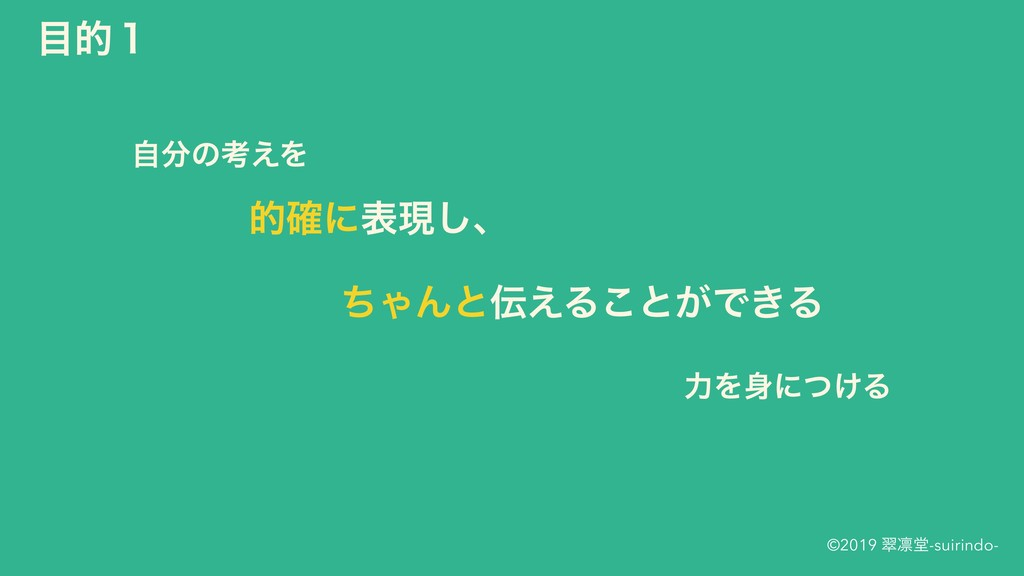 ©2019 ਯ႒ಊ-suirindo- త̍ ࣗͷߟ͑Λ ɹɹత֬ʹදݱ͠ɺ ɹɹɹɹɹɹ...