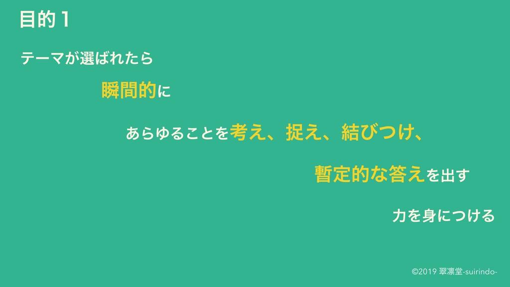 ©2019 ਯ႒ಊ-suirindo- త̍ ςʔϚ͕બΕͨΒ ɹ ॠؒతʹ ɹɹɹ ͋Β...