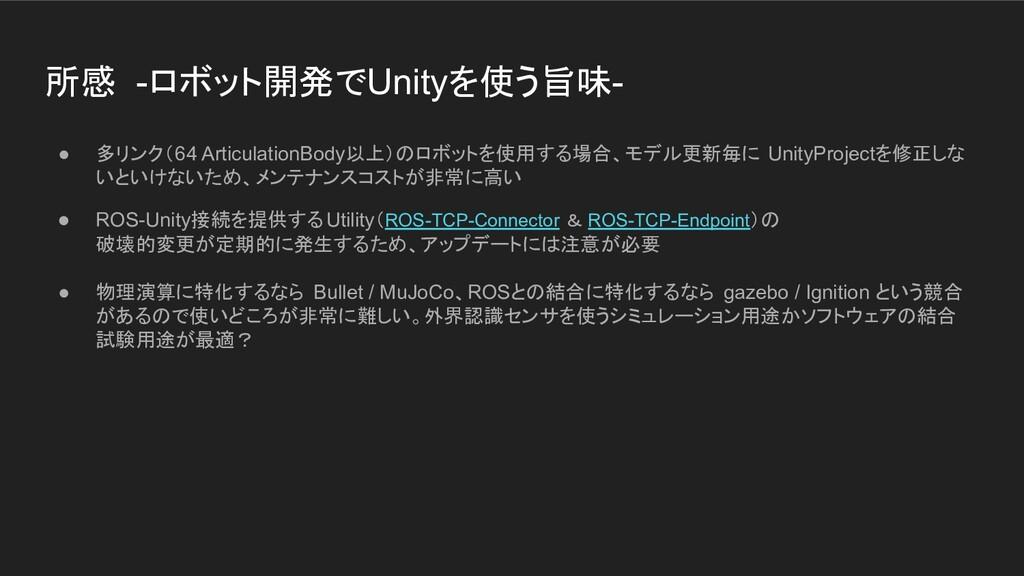 所感 -ロボット開発でUnityを使う旨味- ● 多リンク(64 ArticulationBo...