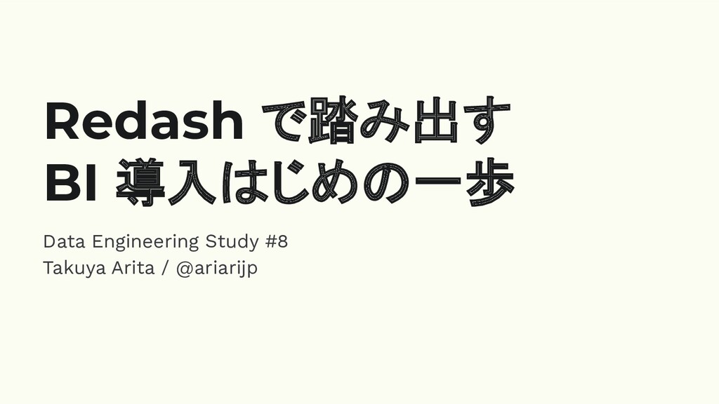 Redash で踏み出す BI 導入はじめの一歩 Data Engineering Study...