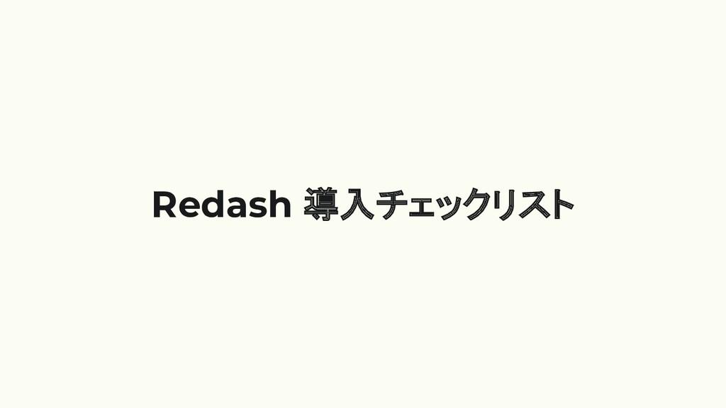 Redash 導入チェックリスト