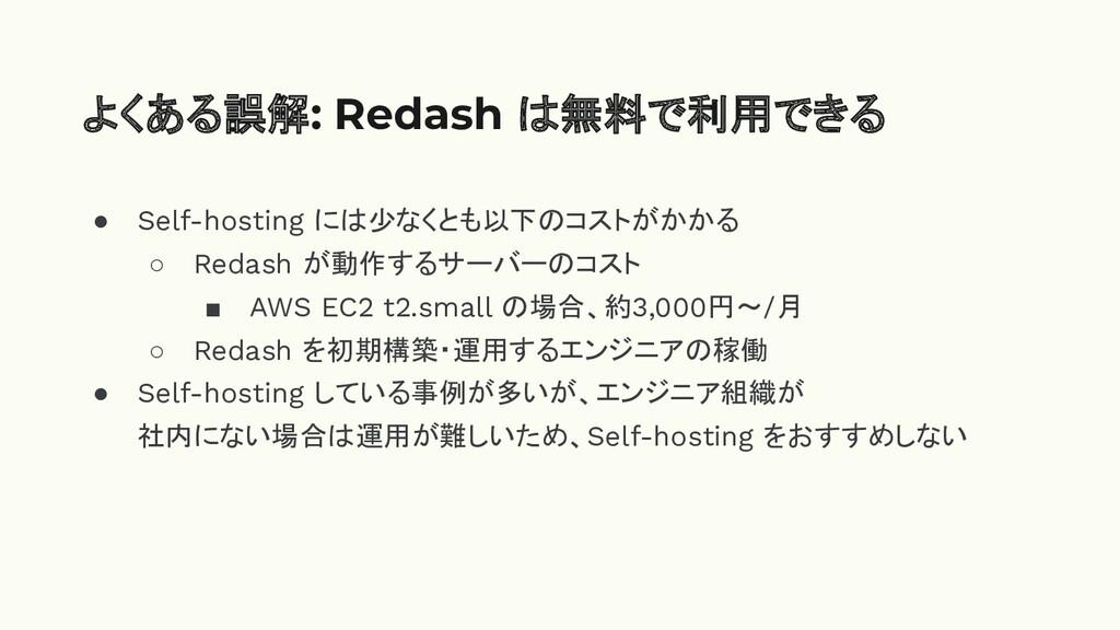 ● Self-hosting には少なくとも以下のコストがかかる ○ Redash が動作する...
