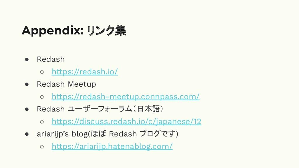 ● Redash ○ https://redash.io/ ● Redash Meetup ○...