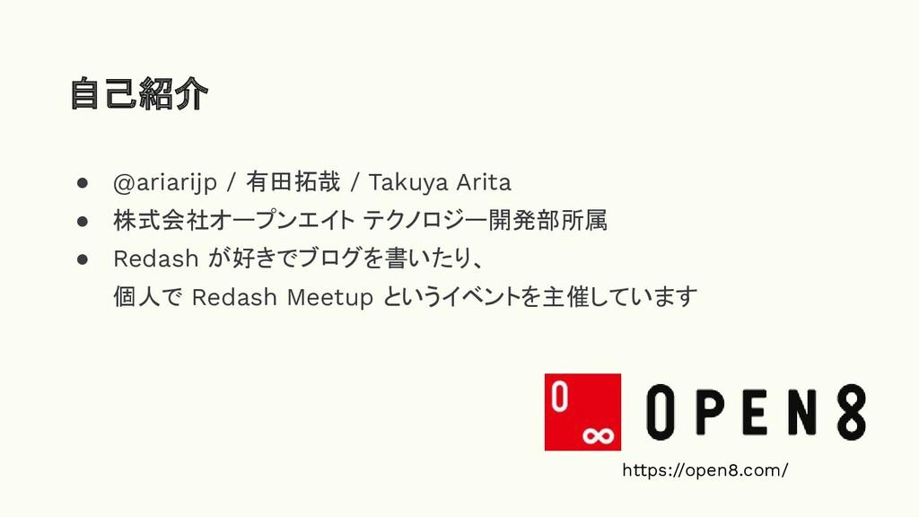 ● @ariarijp / 有田拓哉 / Takuya Arita ● 株式会社オープンエイト...