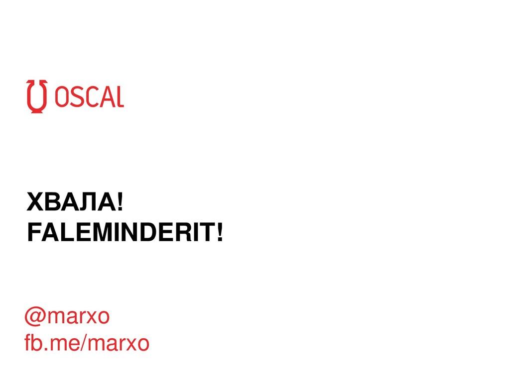 ХВАЛА! FALEMINDERIT! @marxo fb.me/marxo