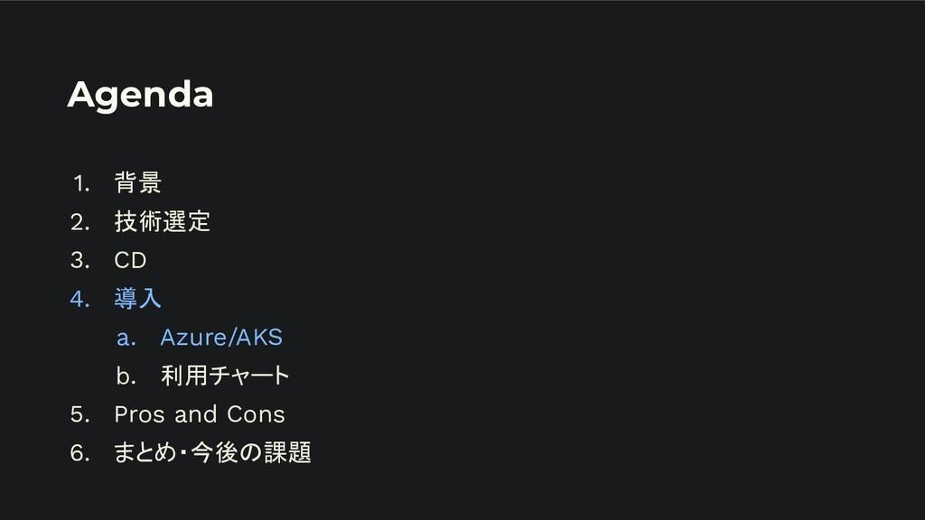 Agenda 1. 背景 2. 技術選定 3. CD 4. 導入 a. Azure/AKS b...