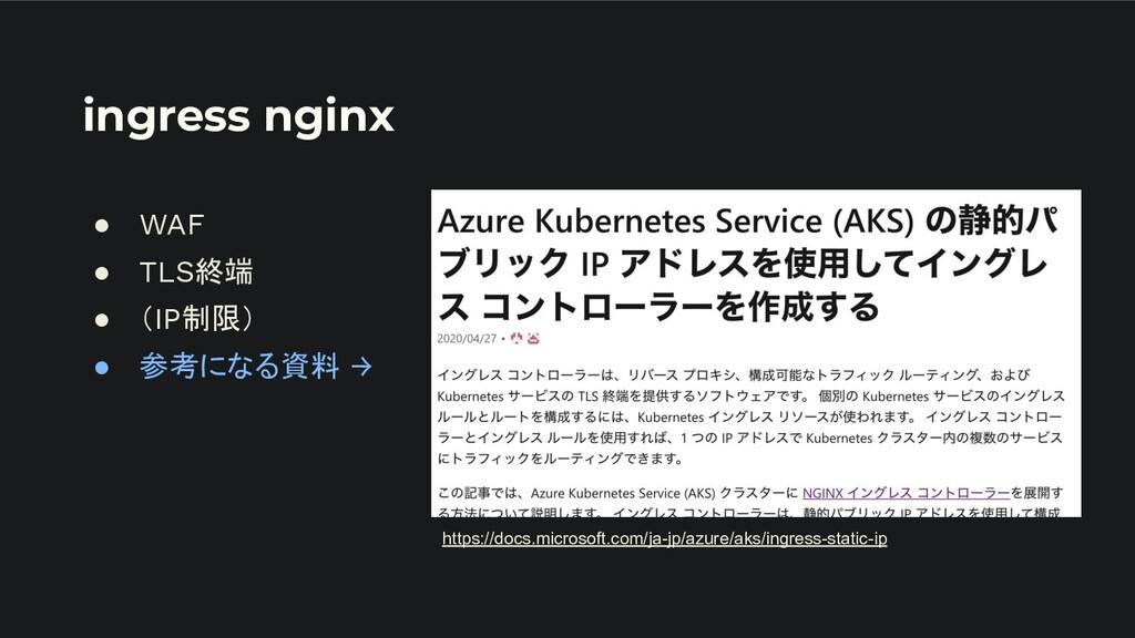 ingress nginx https://docs.microsoft.com/ja-jp/...