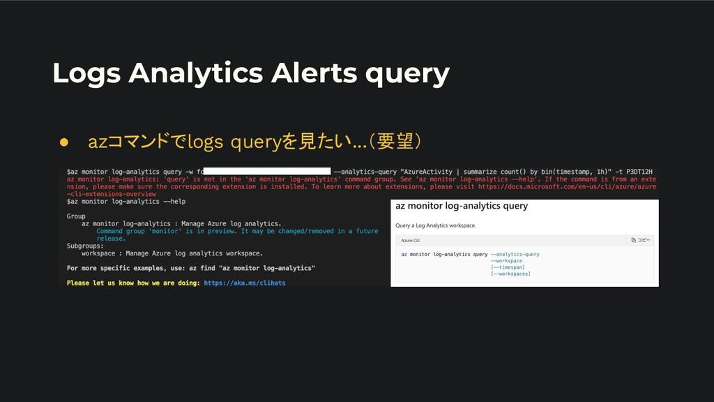 Logs Analytics Alerts query ● azコマンドでlogs query...