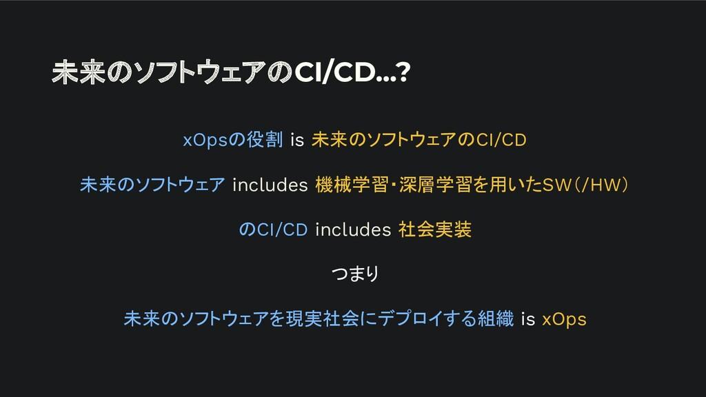 未来のソフトウェアのCI/CD...? xOpsの役割 is 未来のソフトウェアのCI/CD ...