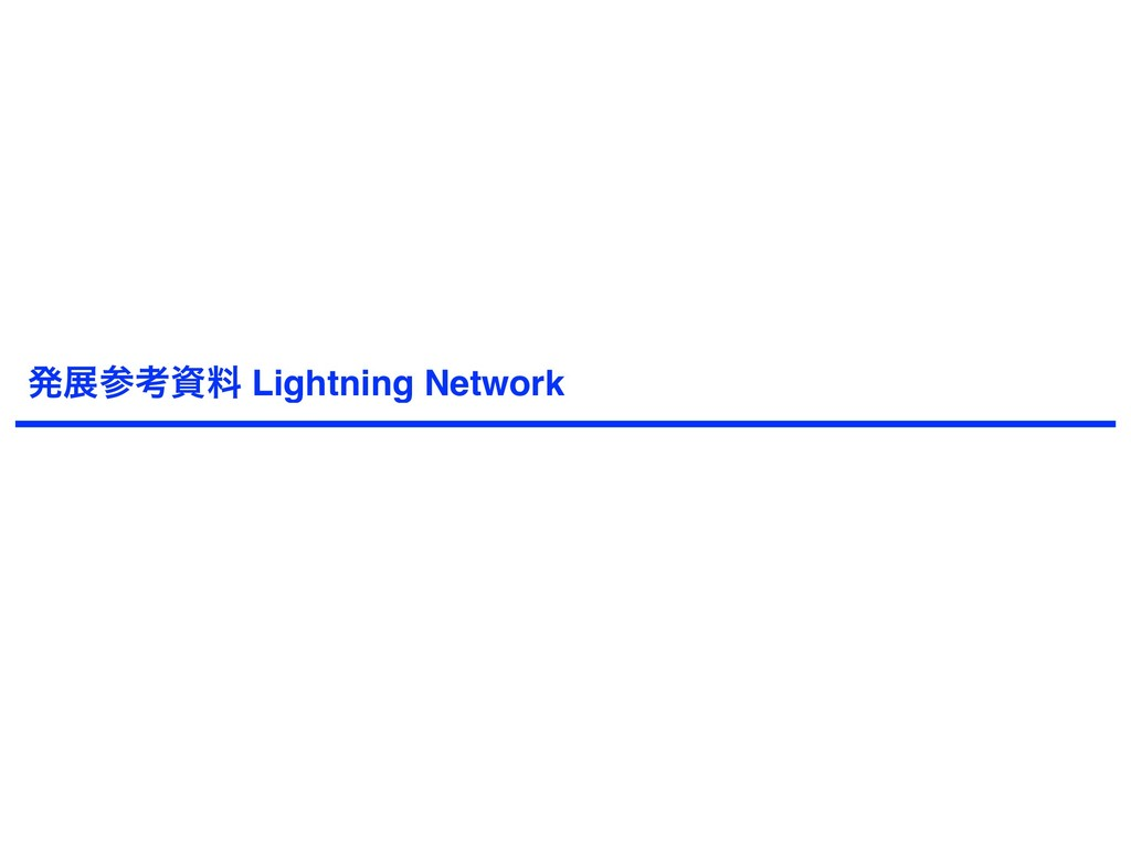 ൃలߟྉ Lightning Network