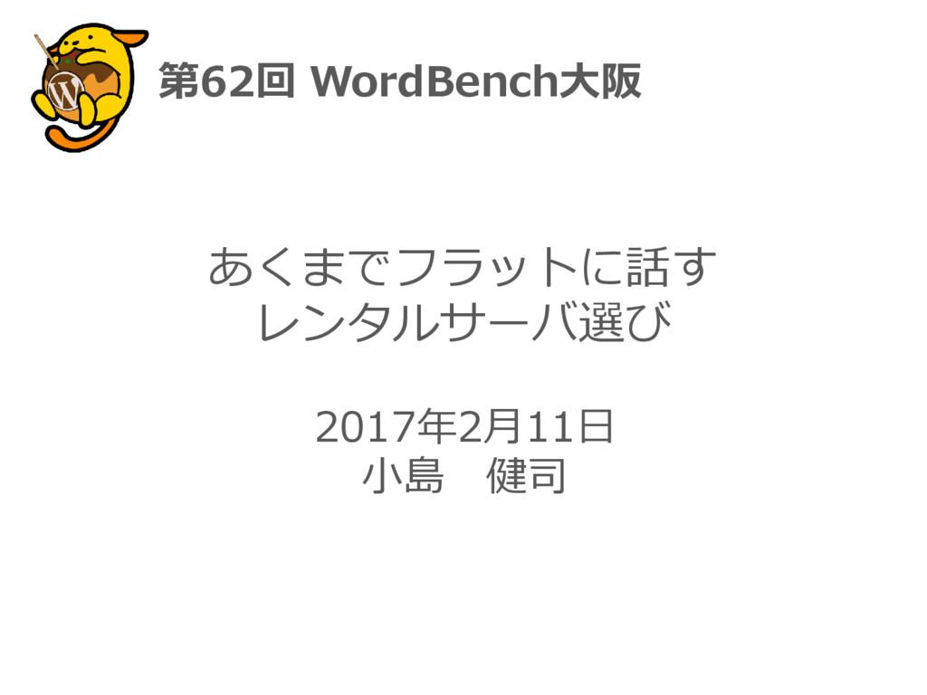 2017年2月11日 小島 健司 あくまでフラットに話す レンタルサーバ選び 第62回 Wor...