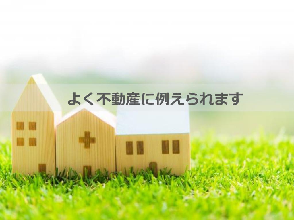 14  賃貸マンション・アパート  一戸建て賃貸  持 家 よく不動産に例えられます