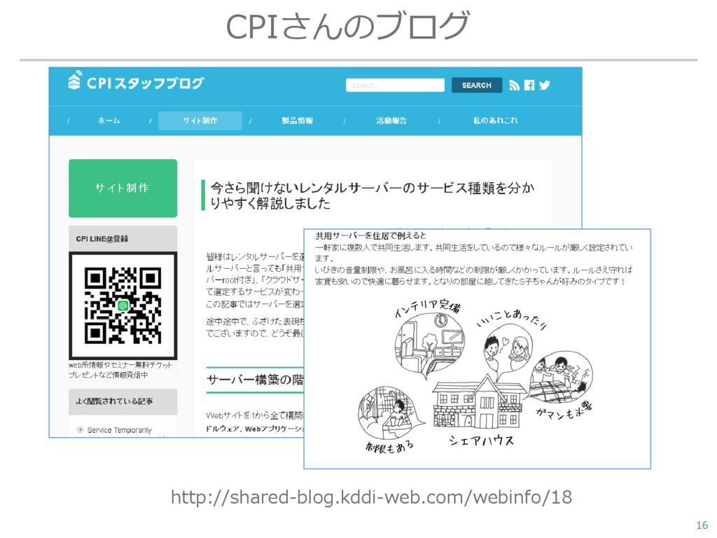 CPIさんのブログ 16 http://shared-blog.kddi-web.com/we...