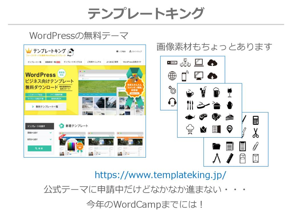 https://www.templateking.jp/ WordPressの無料テーマ 画像...