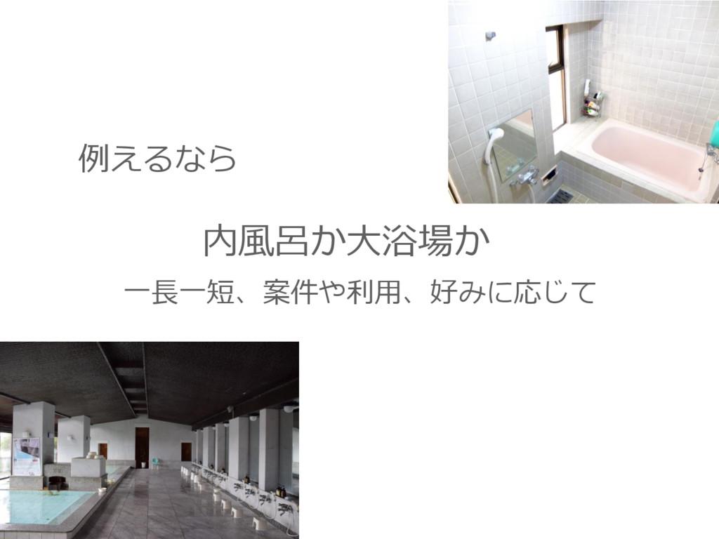内風呂か大浴場か 例えるなら 一長一短、案件や利用、好みに応じて