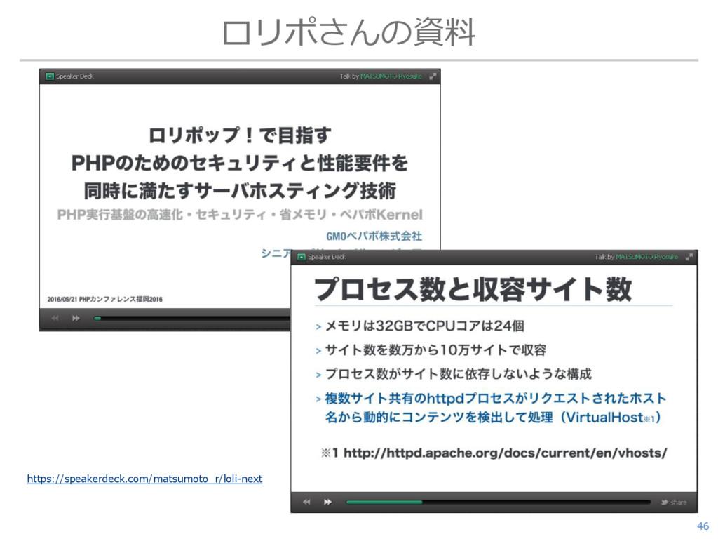ロリポさんの資料 46 https://speakerdeck.com/matsumoto_r...