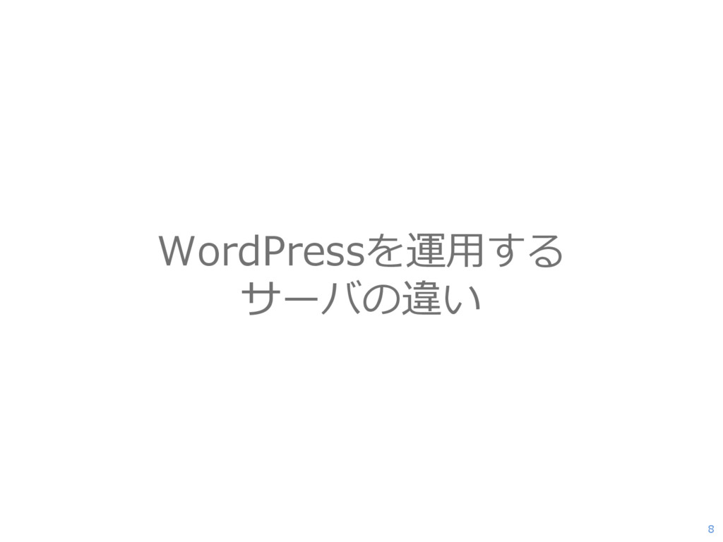 WordPressを運用する サーバの違い 8