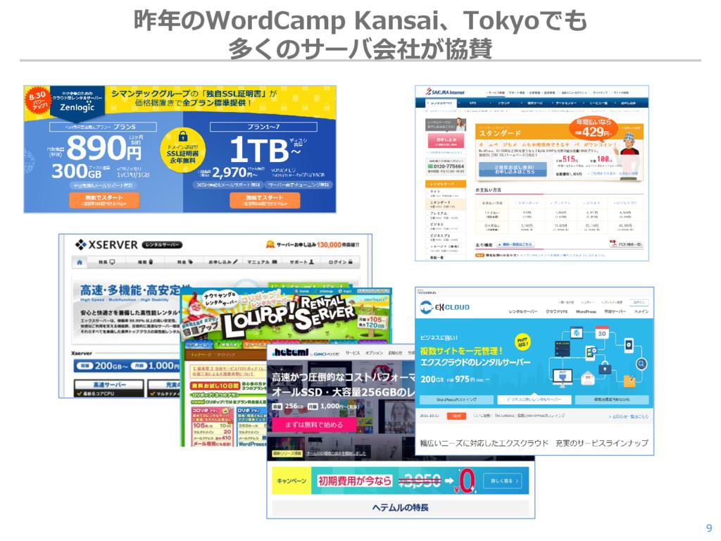昨年のWordCamp Kansai、Tokyoでも 多くのサーバ会社が協賛 9