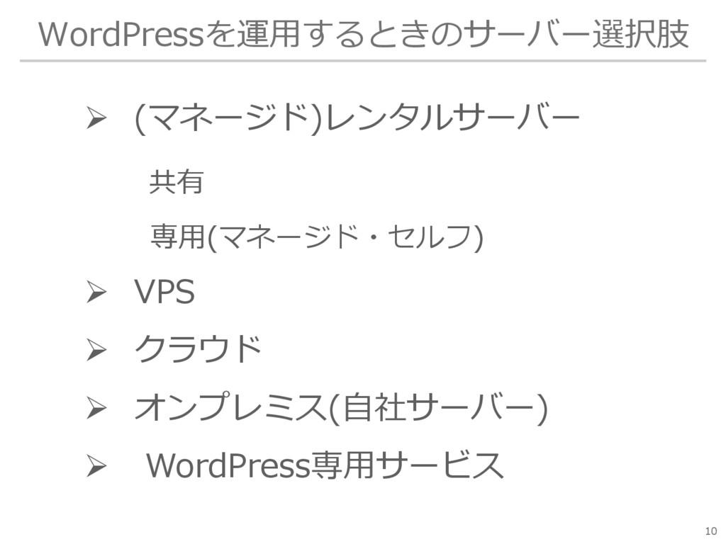 10  (マネージド)レンタルサーバー 共有 専用(マネージド・セルフ)  VPS  ク...