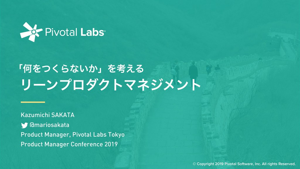Kazumichi SAKATA @mariosakata Product Manager...