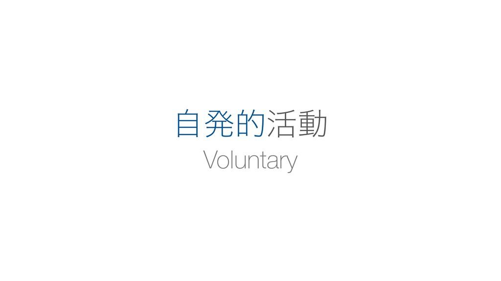 Voluntary ࣗൃత׆ಈ
