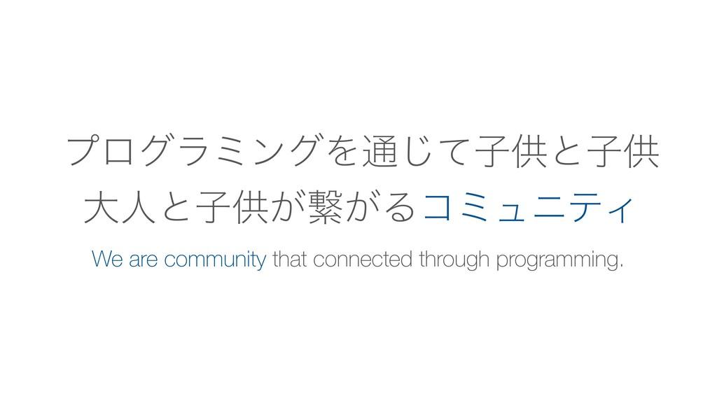 ϓϩάϥϛϯάΛ௨ͯ͡ࢠڙͱࢠڙ େਓͱࢠڙ͕ܨ͕ΔίϛϡχςΟ We are communi...