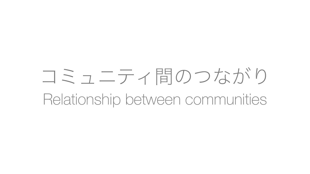 Relationship between communities ίϛϡχςΟؒͷͭͳ͕Γ