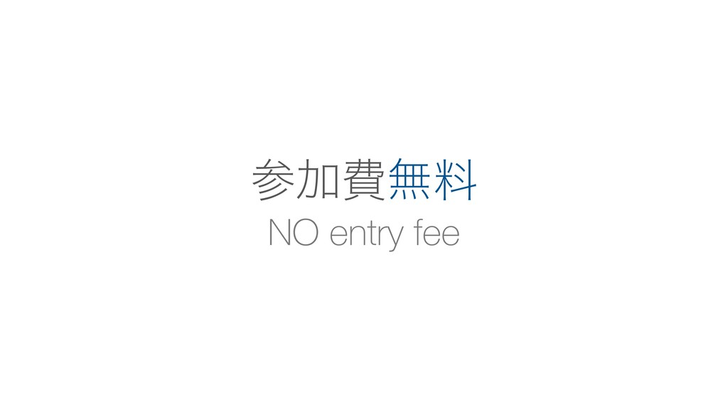NO entry fee ࢀՃඅແྉ