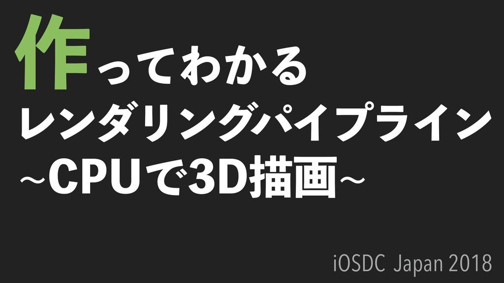 ࡞ͬͯΘ͔Δ ϨϯμϦϯά ύΠϓϥΠϯ d$16Ͱ%ඳըd iOSDC Japan 2018