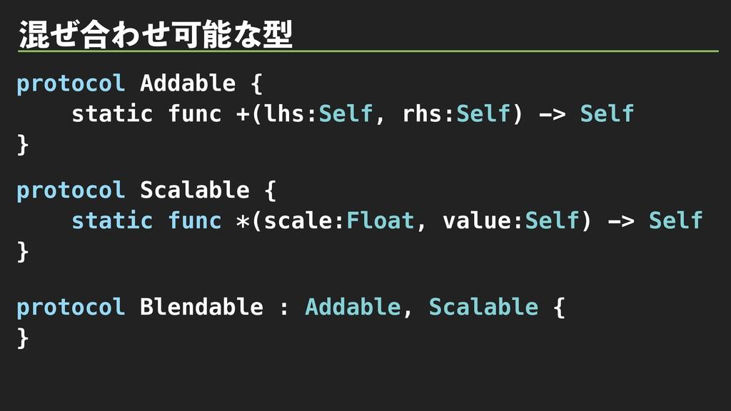 ࠞͥ߹ΘͤՄͳܕ protocol Addable { static func +(lhs:...